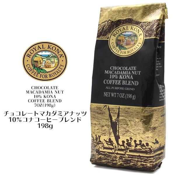 ロイヤルコナコーヒー ROYAL KONA COFFEE チョコレートマカダミアナッツ 198g  中挽き ハワイ コーヒー フレーバー コーヒー 珈琲 coffee