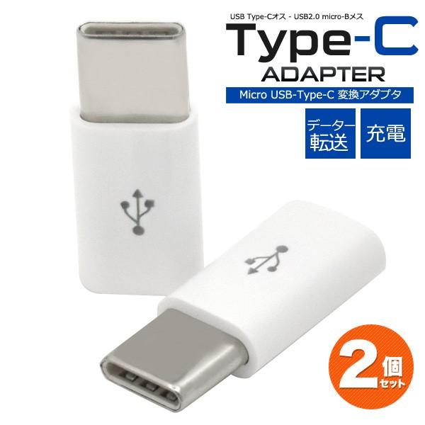 2個セット Type-C変換アダプタ microUSB-TypeC 変...