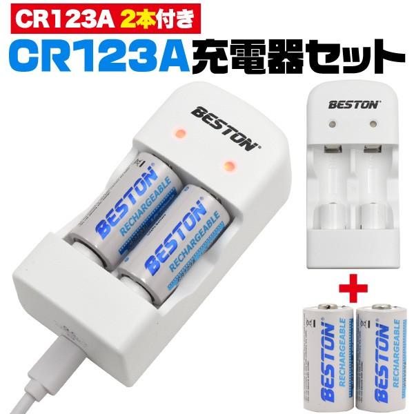 CR123A 充電器 cr123a 充電池 2本付き 2個 同時充...
