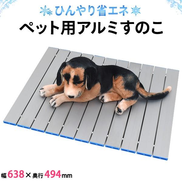 ペット用 ひんやり すのこ アルミすのこ 638mm×494mm 省エネ 冷感 ひんやりマット 涼夏 涼感 クールマット 犬 猫 冷却 熱中症 暑さ対策