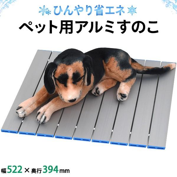 ペット用 ひんやり すのこ アルミすのこ 522mm×394mm 省エネ 冷感 ひんやりマット 涼夏 涼感 クールマット 犬 猫 冷却 熱中症 暑さ対策