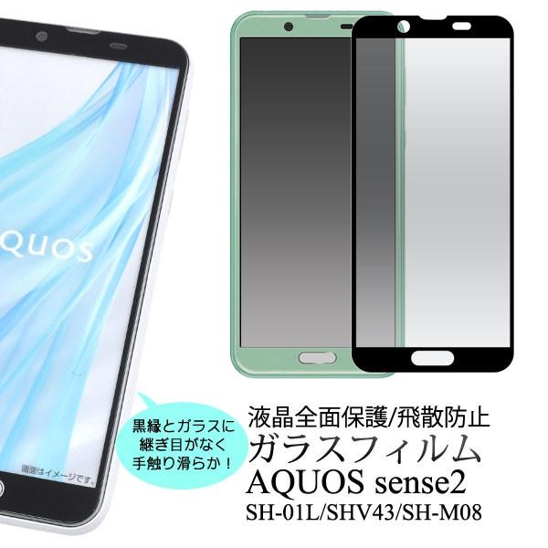ガラスフィルム 全画面保護 AQUOS sense2 SH-01L ...