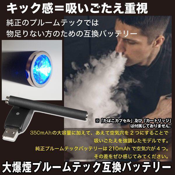 送料無料!大爆煙P-TECプルームテック互換バッテリー (電子たばこ Ploom TECH 大容量 350mAh USB 急速充電器 Vape 水蒸気 禁煙 節煙)