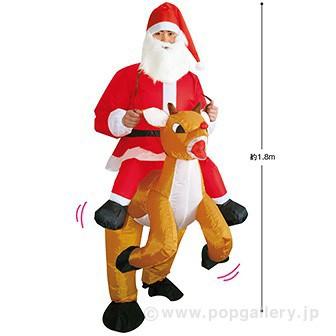 エアブローコスチューム(サンタトナカイ)|クリスマス衣装
