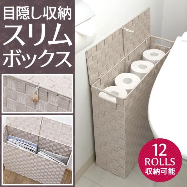 トイレ収納 収納家具 デッドスペースも有効活用『...
