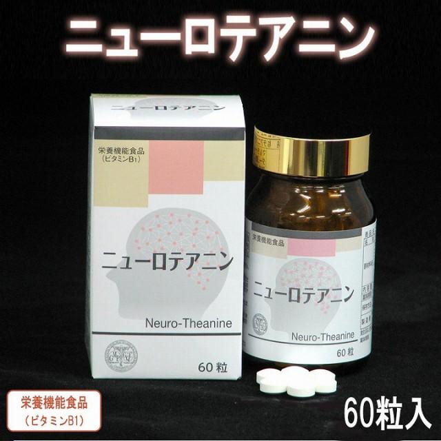 サプリ サプリメント ビタミンB1 『ニューロテア...