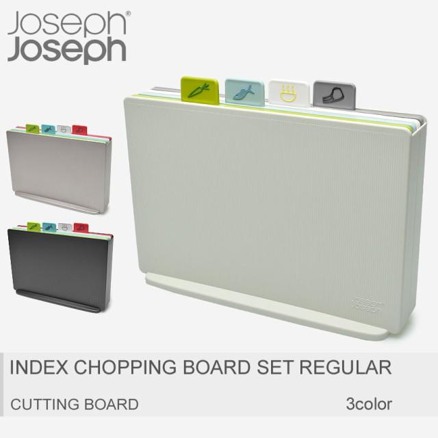 ジョセフジョセフ まな板 インデックス付まな板 アドバンス2.0 レギュラー キッチン 雑貨 おしゃれ JOSEPH JOSEPH【ラッピング対象外】