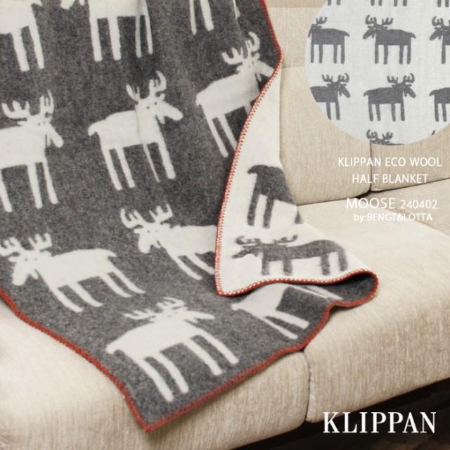クリッパン エコ ウール ブランケット メンズ レディース 毛布 ひざ掛け おしゃれ 北欧 KLIPPAN 240402