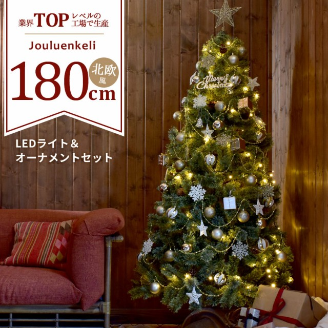 【ラッピング対象外】クリスマスツリー 北欧風 ク...