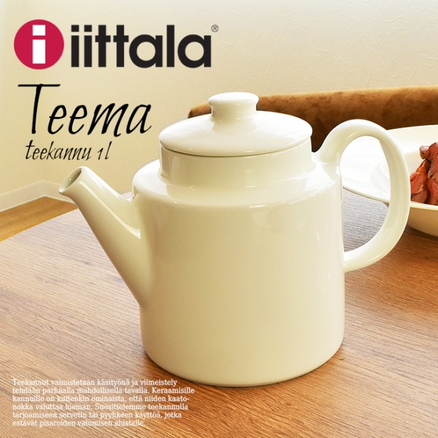 イッタラ ティーポット 1L キッチン インテリア 食器 北欧 おしゃれ IITTALA TEEMA【ラッピング対象外】