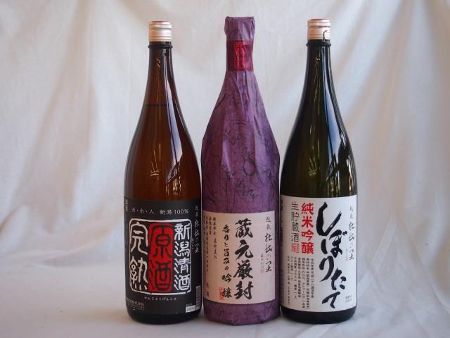 年に一度の限定醸造 頚城酒造限定3本セット(しぼ...