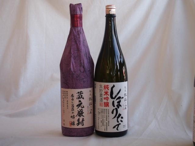 年に一度の限定醸造 頚城酒造限定2本セット(しぼ...