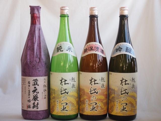 頚城酒造限定4種類4本セット(頸城酒造杜氏の里 蔵...