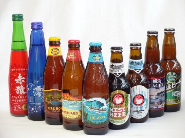 クラフトビールパーティ9本セット ハワイコナビー...