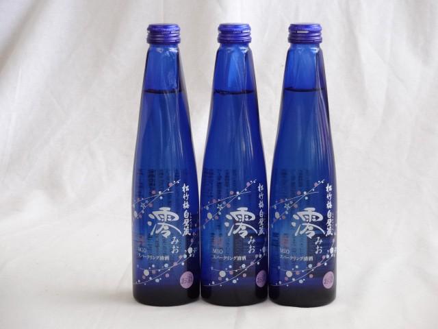 日本酒スパークリング清酒(澪300ml)×3本