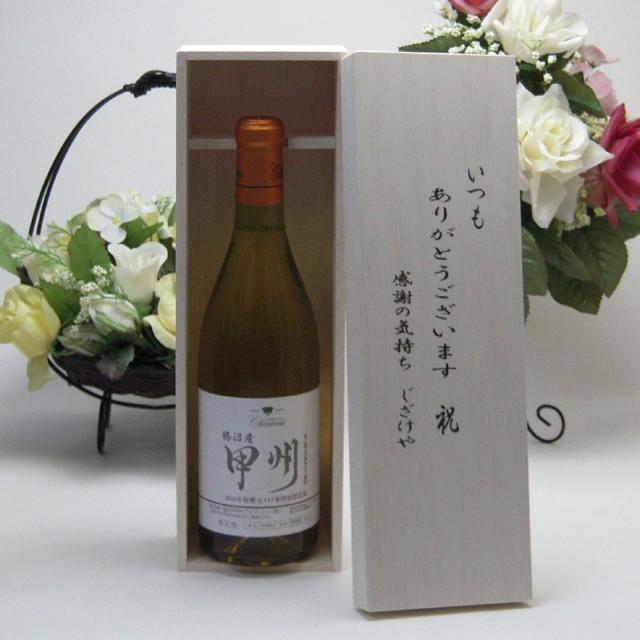 贈り物セット シャンモリワイン 勝沼産甲州 白ワ...