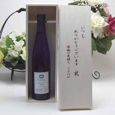 贈り物セット シャンモリワイン 国産ぶどう100%...