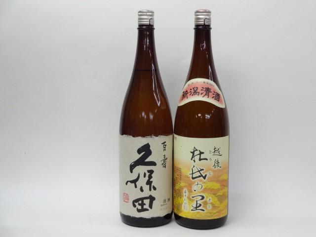 特選日本酒セット 久保田 杜氏の里 スペシャル2本...