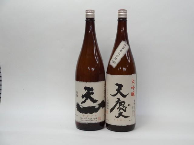 特選日本酒セット 天慶 天一 2本セット(天慶大吟...