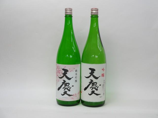 特選日本酒セット 天慶 2本セット(吟醸 純米吟醸)...