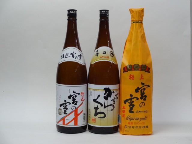 特選日本酒セット 宮の雪 3本セット(極上 特選 ...