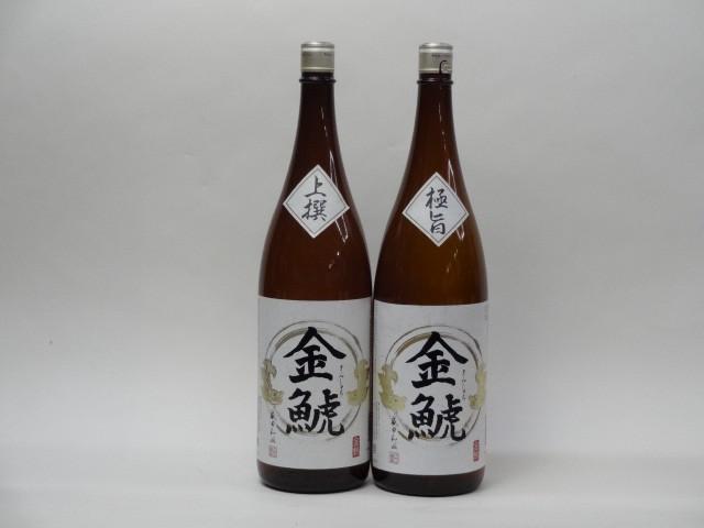 特選日本酒セット 金鯱 2本セット(上撰 極旨)18...