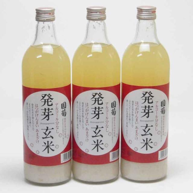 3本セット 篠崎 国菊 発芽玄米甘酒(はつがげんま...