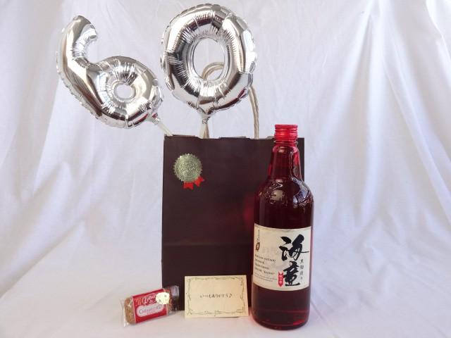 還暦シルバーバルーン60贈り物セット 芋焼酎 祝...