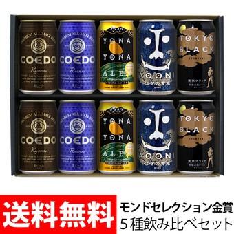 モンドセレクション金賞ビール飲み比べ 5種10本ギ...