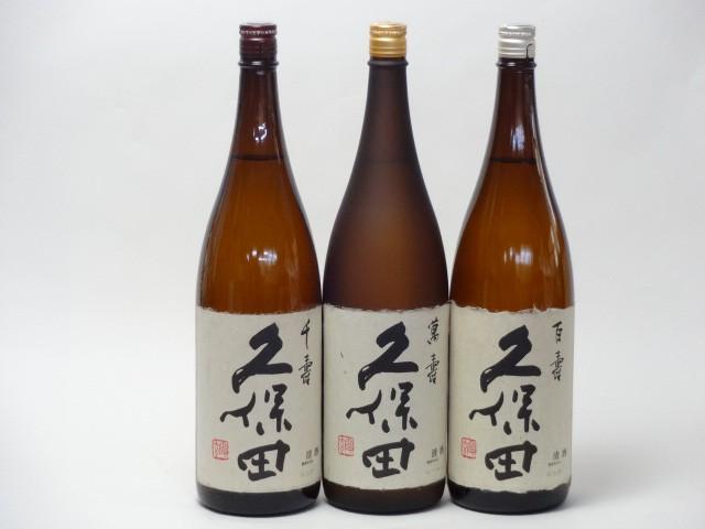久保田トリプルセット 朝日酒造 久保田(萬寿 千寿...