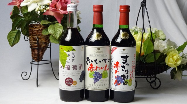 甘口赤ワイン3本セット(からだにやさしい赤葡萄...