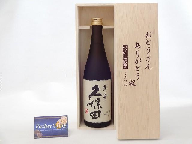 父の日 ギフトセット 日本酒セット おとうさんあ...