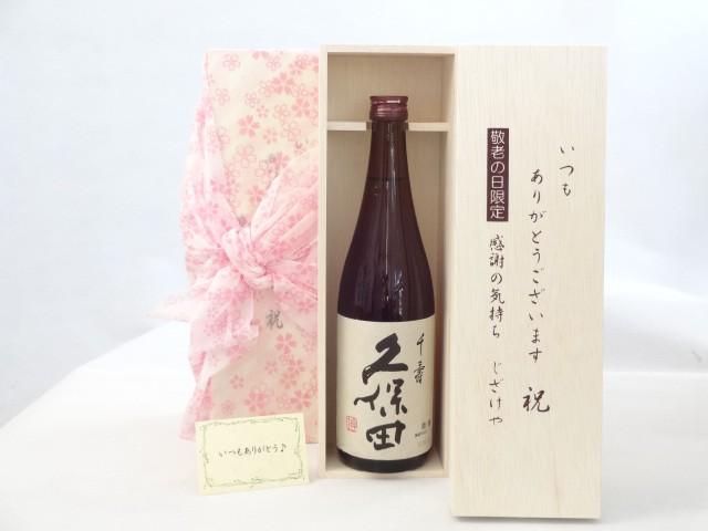 遅れてごめんね♪敬老の日 セット 日本酒セット ...