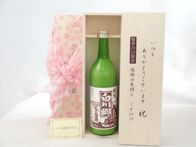 敬老の日セット 日本酒セット いつもありがとうご...