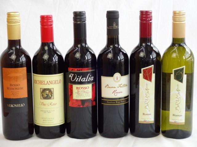 イタリア赤白ワイン6本セット ヴェロネッロ ロッ...
