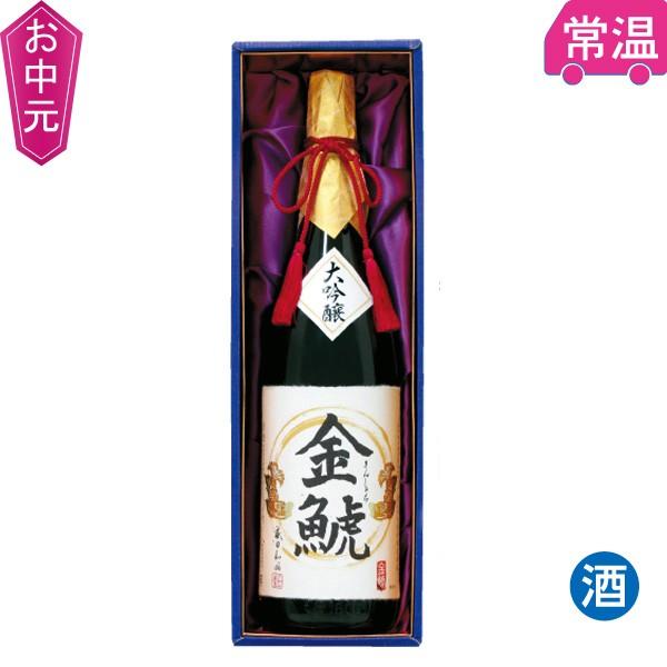 お中元特集全国配送 金鯱 大吟醸 KS−8常温...