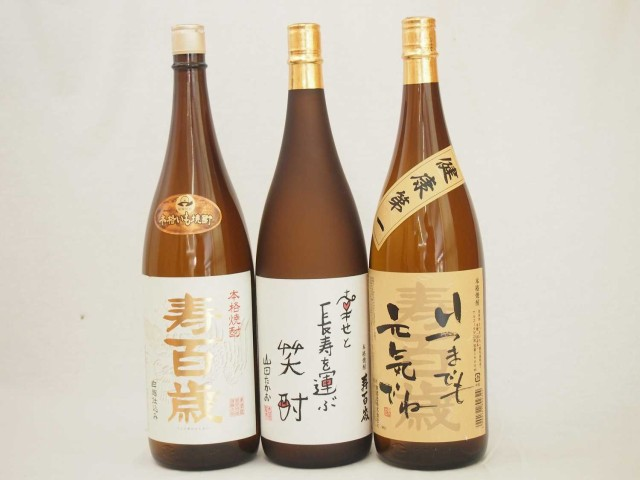 幸せと長寿を運ぶセット 本格芋焼酎3本セット(幸...