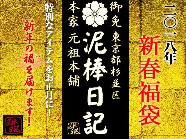 【数量限定】泥棒日記2018年新春福袋◆泥棒日記【...