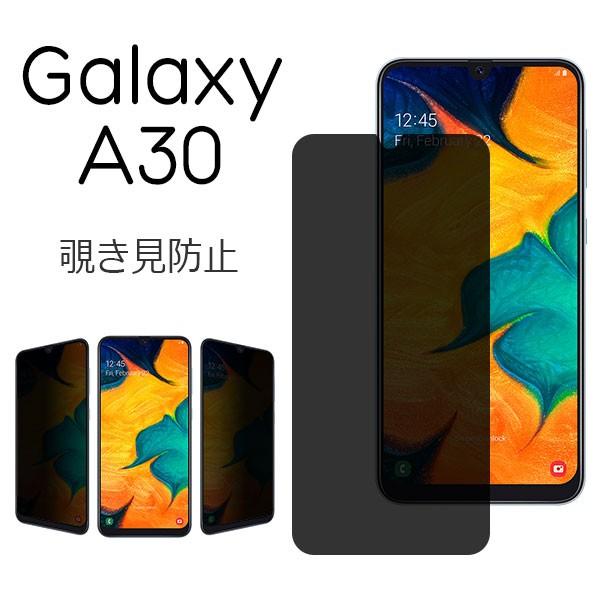 Galaxy A30 フィルム のぞき見防止強化ガラス 液...