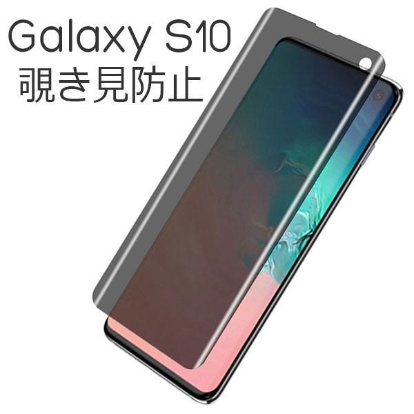 Galaxy S10 / S10+ フィルム のぞき見防止強化ガ...