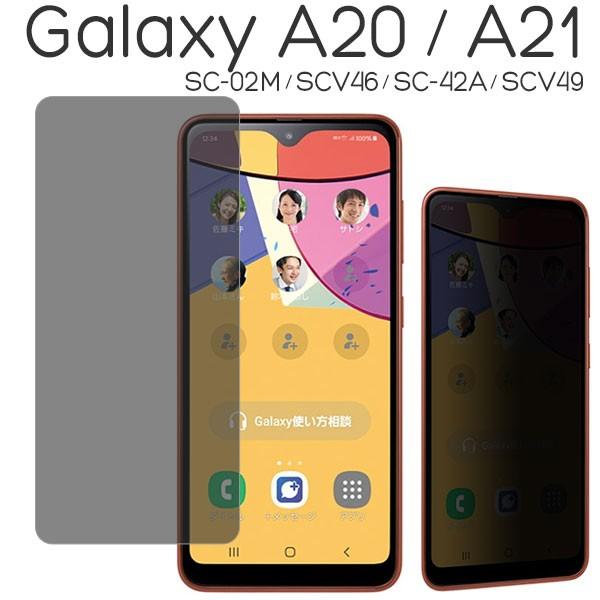 Galaxy A20 A21 SC-02M SCV46 SC-42A フィルム 液...