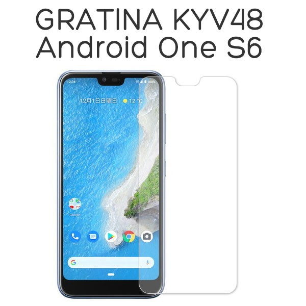GRATINA KYV48 Android One S6 フィルム 液晶保護...