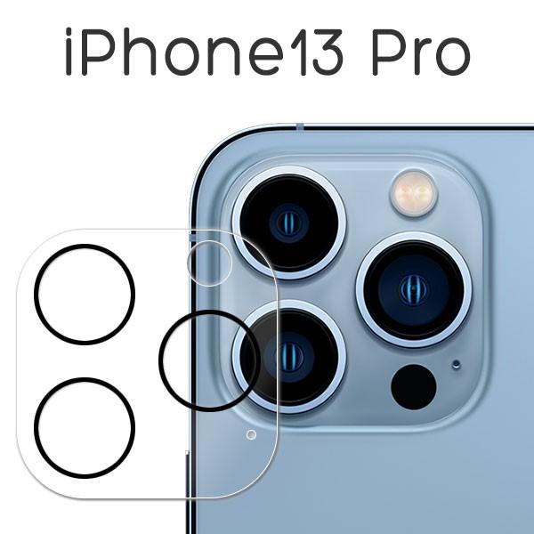 iPhone13 Pro フィルム カメラレンズ保護 強化ガ...
