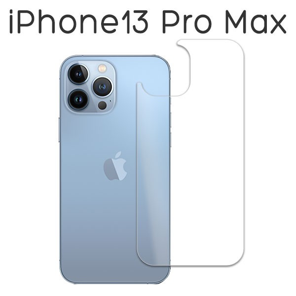 iPhone13 Pro Max フィルム 背面保護 強化ガラス ...