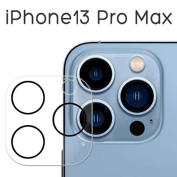 iPhone13 Pro Max フィルム カメラレンズ保護 強...