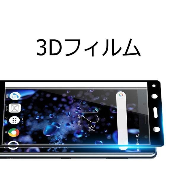 Xperia XZ2 Premium SO-04K SOV38 フィルム 液晶...