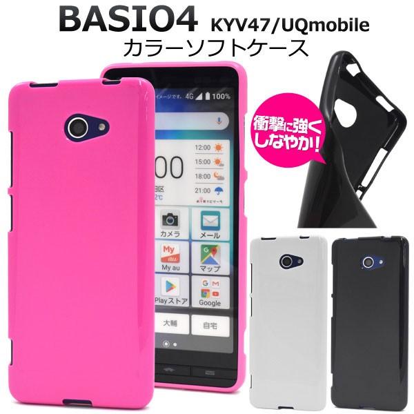 BASIO4 KYV47 ケース ソフトケース カラー カバー...