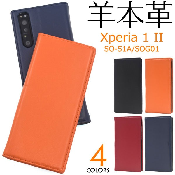 Xperia 1 II ケース 手帳型 本革 カバー SO-51A S...