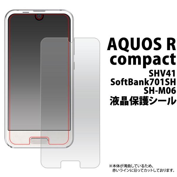 AQUOS R Compact SH-M06 701SH SHV41 フィルム 液...