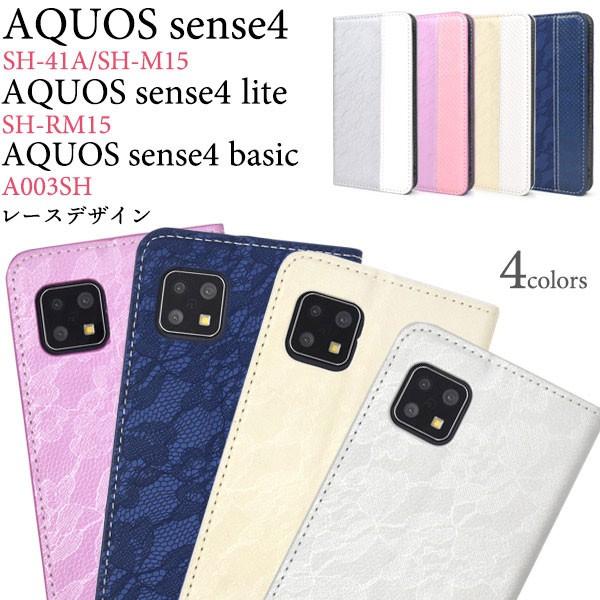AQUOS sense4 sense4lite sense4basic sense5G ケ...